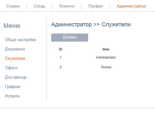 userslist